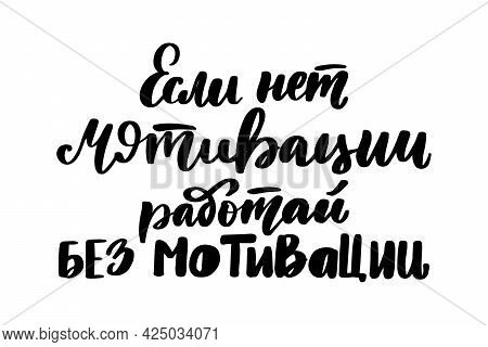 If There Is No Motivation, Work Without Motivation. Phrase In Russian