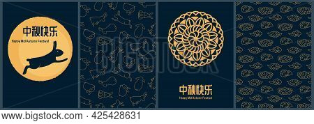 Mid Autumn Festival Rabbit, Moon, Mooncake, Clouds, Patterns, Chinese Text Happy Mid Autumn, Gold On