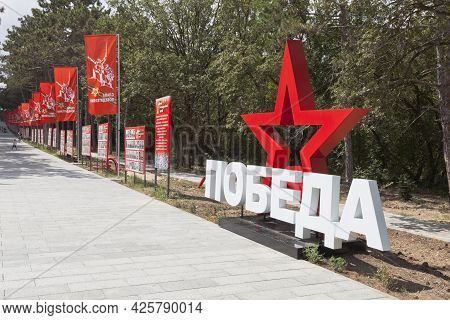 Sevastopol, Crimea, Russia - July 28, 2020: Red Star With The Inscription