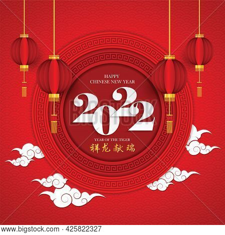 Happy Chinese New Year 2022 In Red Chinese Pattern Frame Chinese Wording Translation: Chinese Calend
