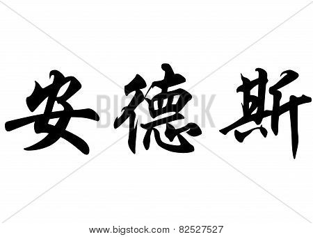 English Name Anders In Chinese Calligraphy Characters