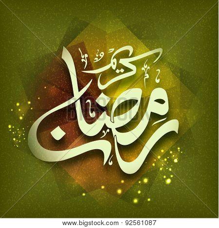 Arabic Islamic calligraphy of text Ramadan Kareem on abstract background for holy month of Muslim community, Ramadan Kareem celebration.