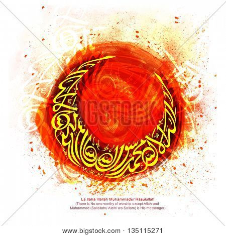 Crescent Moon shaped, Arabic Islamic Calligraphy of Wish (Dua) La Ilaha Illallah Muhammadur Rasulullah (There is no one worthy of worship except Allah and Muhammad) on abstract background.