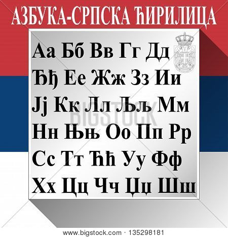 Illustration Serbian Cyrillic alphabet as a symbol of education.
