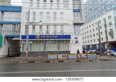 Nizhny Novgorod Russia. - March 09.2016. Vyborg Bank on Street Barbarous