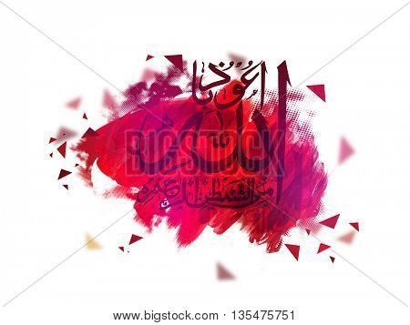 Arabic Calligraphy of Wish (Dua) Audhu Billahi Minashaitanir Rajeem (Fear of Allah brings Intelligence, Honesty and Love) on abstract brush stroke background.