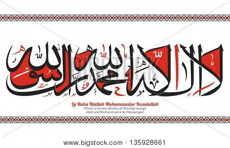 Creative Arabic Islamic Calligraphy of Wish (Dua) La Ilaha Illallah Muhammadur Rasulullah (There is no one Worthy of Worship except Allah and Muhammad is his Messenger).