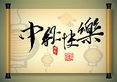 Chinese Greeting Calligraphy for Mid Autumn Festival - Happy Mid Autumn Festival poster