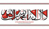 Creative Arabic Islamic Calligraphy of Wish (Dua) La Ilaha Illallah Muhammadur Rasulullah (There is no one Worthy of Worship except Allah and Muhammad is his Messenger). poster