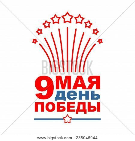 9 May Day Of Victory. Holiday In Russia. Salute And Star. Russian Text: Victory Day