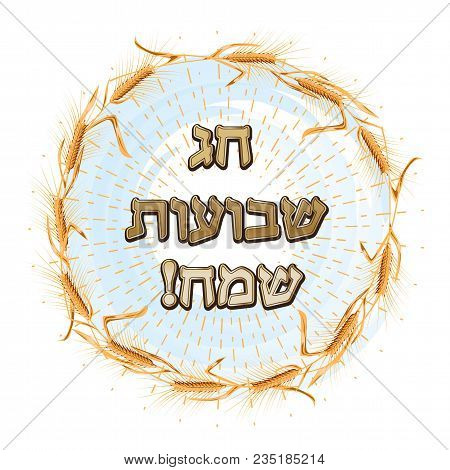 Wheat And Ten Commandments. Concept Of Judaic Holiday Shavuot. Happy Shavuot In Jerusalem. Land Of I