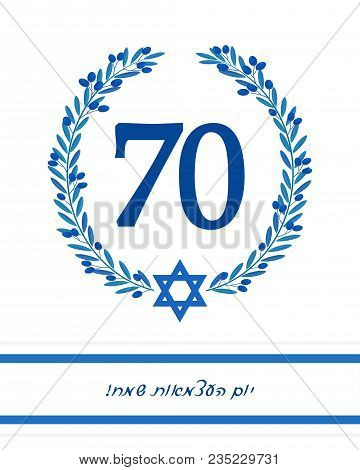 Israel Independence Day, 70Th Anniversary