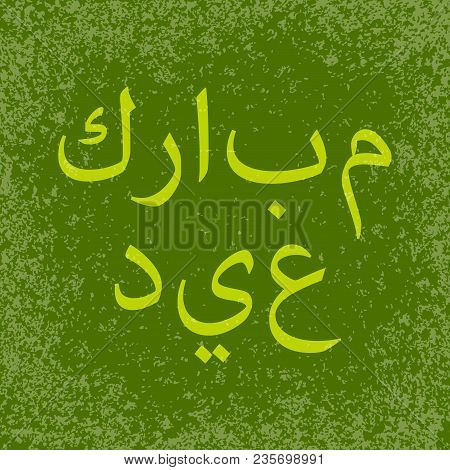 Islamic Holiday Eid Al-fitr. The Concept Of The Event. Green Grunge Background. Arabic Islamic Calli