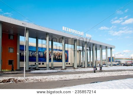 Saint - Petersburg, Russia - March 29, 2018: Building Of Historical Park Russia - My History. It Is