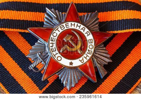 Soviet Order Of Patriotic War (inscription Patriotic War) With St. George's Ribbon. May 9 Victory Da