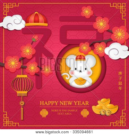 2020 Happy Chinese New Year Of Cartoon Cute Rat And Golden Ingot Plum Blossom Spiral Curve Cloud Wit