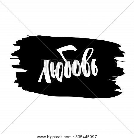 Love  Word In Russian Language. Hand-written Lettering Quote On The Top Of Horizontal Ink Brush Stro