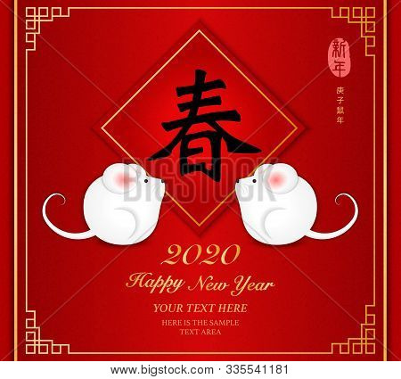 2020 Happy Chinese New Year Of Rat Cute Cartoon Mouse And Spring Couplet Traditional Lattice Frame.