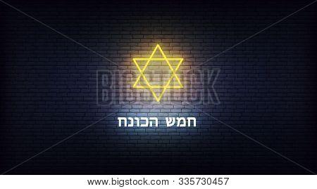 Happy Hanukkah. Yellow Neon Star Of David Jewish Sign Decoration For Chanukah