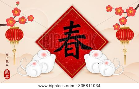 2020 Happy Chinese New Year Of Cartoon Cute Rat And Lantern Plum Blossom Flower Spring Couplet. Chin
