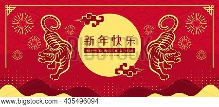 Chinese New Year, Year Of The Tiger Text In Gold Circle With Cloud Banner And Twin Tiger Zodiac, Fir