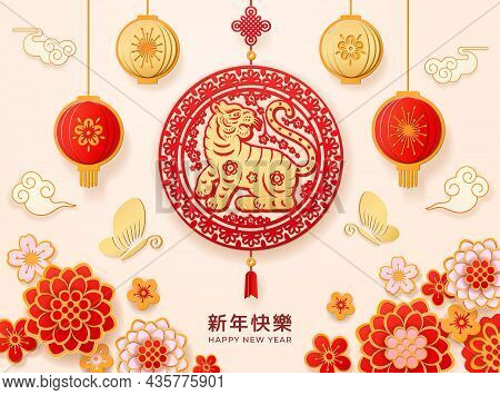 Cny Hanging Decoration, Flower Lantern Cloud Butterfly, Paper Cut Tiger Zodiac Sign, Flower Arrangem