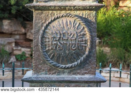 Jerusalem, Israel - September 24, 2017: This Is A Fragment Of The Knesset Menorah With The Caption L
