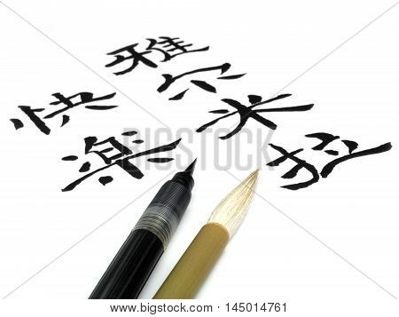 Traditional Chinese brush pen calligraphy. word for