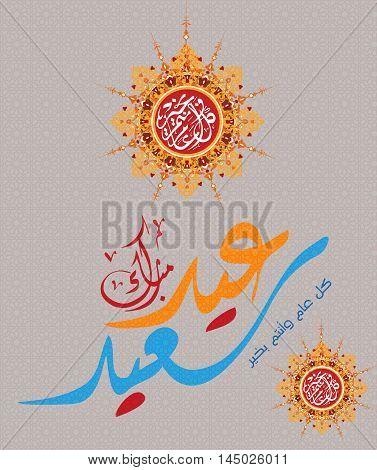 Eid Mubarak Wishes 2016 a Greetings card of Eid al-Fitr and  Eid al adha Mubarak ,arabic calligraphy translation Blessed eid  stock vector Illustration