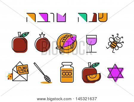 Rosh Hashanah Jewish New Year design elements. Icons set. Hebrew text Happy New Year . Rosh Hashanah symbols. Vector illustration