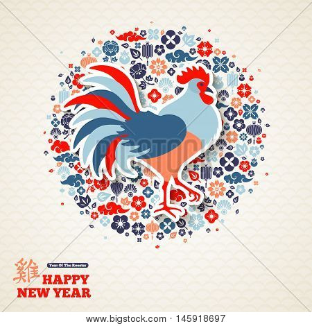2017 Chinese New Year Greeting Card Design. Hieroglyph Rooster. Vector illustration. Colorful Holiday Banner with Asian Signs and Symbols.