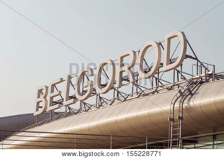 BELGOROD RUSSIA - SEPTEMBER 04 2015: Volumetric signboard on roof of Belgorod International Airport.
