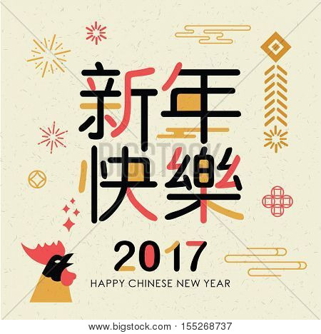 2017 Chinese new year card. Year of the Rooster. Big Chinese wording translation: Happy New Year.