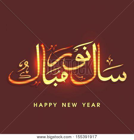 Glossy Arabic Islamic Calligraphy of text Naya Saal Mubarak Ho (Happy New Year). Elegant greeting card design.