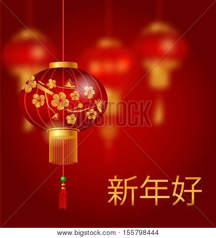 Illustration Blurred Background for Chinese New Year 2017 with Red Lanterns. Chinese Hieroglyphes: Happy Chinese New Year - Vector