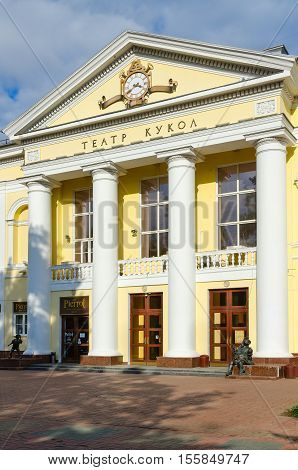 GOMEL BELARUS - SEPTEMBER 24 2016: Building of Gomel State Puppet Theatre on Pushkin Street Gomel Belarus