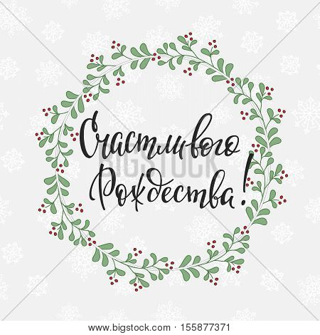 Lettering quotes Calligraphy. Russian text Merry Happy Christmas. Winter holidays simple vector postcard or poster graphic design element. Hand written sign. Photo overlay