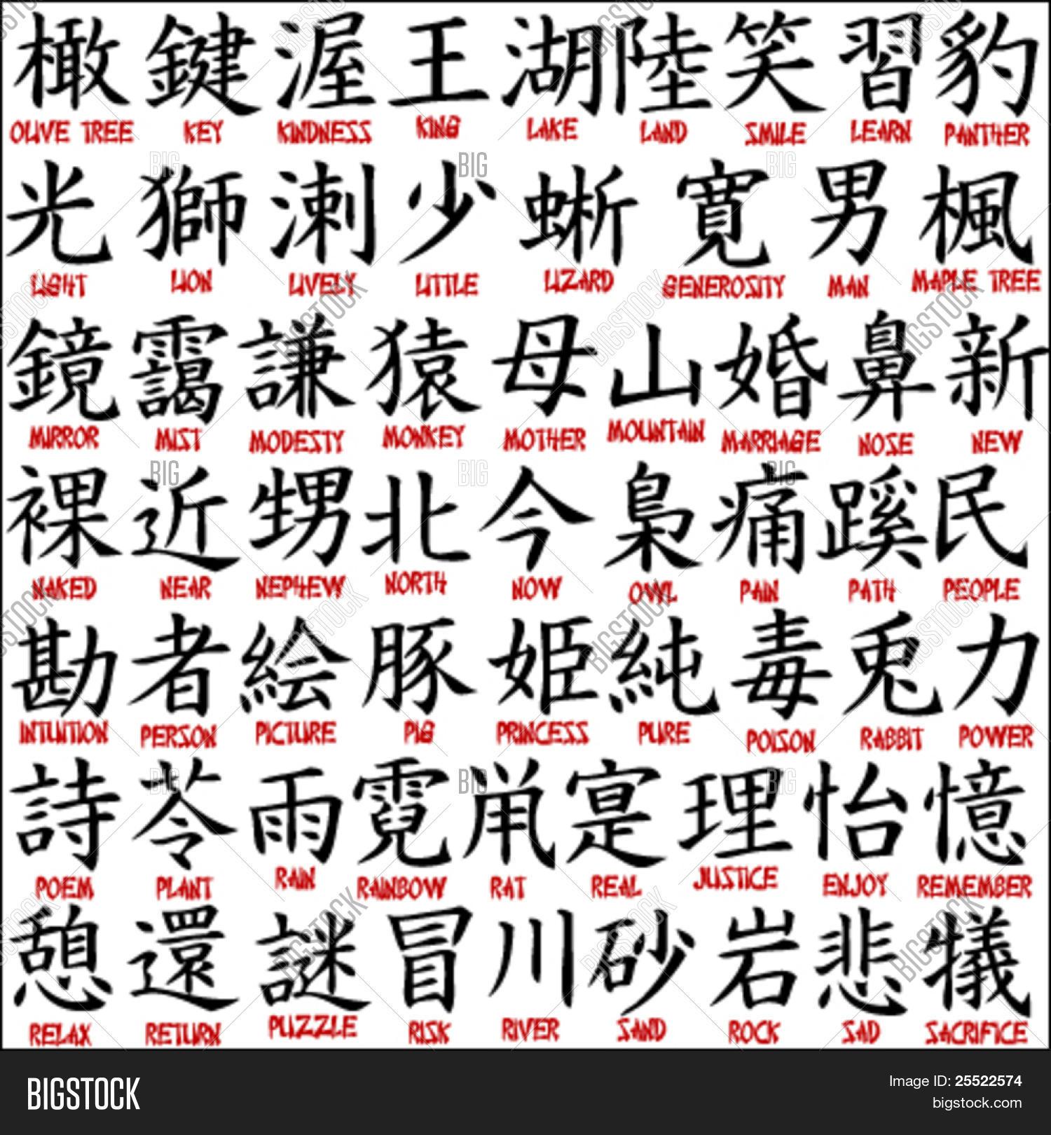 Japanese kanji chinese symbols 7 vector photo bigstock japanese kanji chinese symbols 7 biocorpaavc
