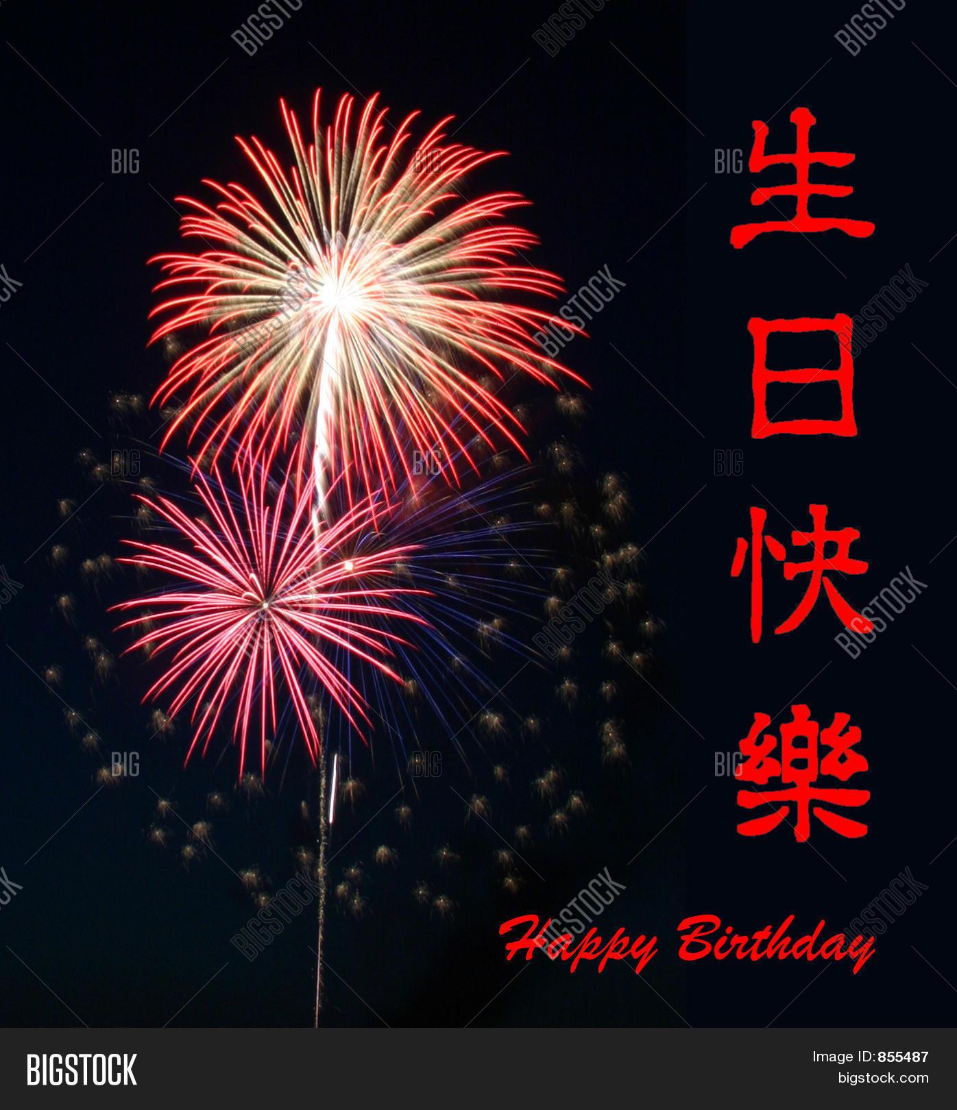 Happy Birthday Chinese Image & Photo (Free Trial)