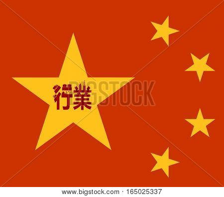 Vector illustration. Chinese hieroglyph that mean industry. Industrial theme relative silhouettes. China flag on backdrop