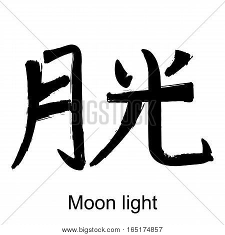 Japanese kanji calligraphic word translated as moon light. Traditional asian design drawn with dry brush