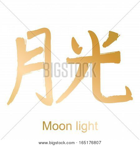 Japanese Kanji Vector Photo Free Trial Bigstock