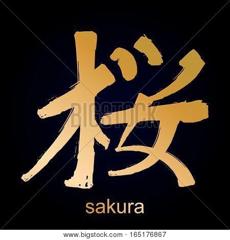 Japanese kanji calligraphic word translated as sakura. Traditional asian design drawn with dry brush