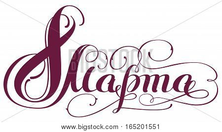 March 8 translation from Russian. International Womens Day. Lettering text for greeting card