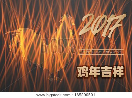 Illustration of Happy Chinese New Year Vector Poster. Chinese Characters Calligraphy with Rooster on Fire Background. Translation of Chinese Calligraphy Wish You Good Fortune in Rooster Year