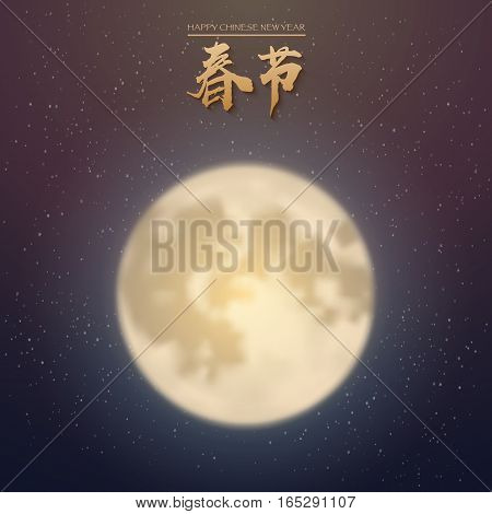 Illustration of Happy Spring Festival Vector Poster. Chinese Calligraphy on Night Background with Moon and Stars. Translation of Chinese Calligraphy Spring Festival Happy Chinese New Year