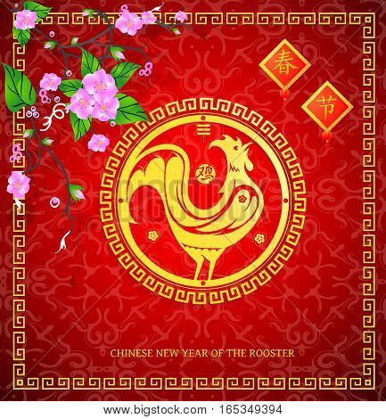 Chinese new year 2017 greeting card. Hieroglyph translation Rooster