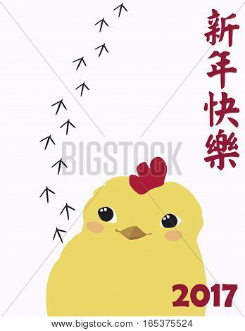 Happy Chinese New Year Card with Cute Rooster Chicken Red and Greeting Hieroglyph Holiday Festival Oriental Asia Simple Funny Cartoon Design Vector Illustration