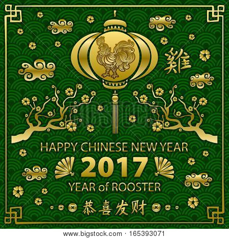Gold Calligraphy 2017. Happy Chinese New Year Of The Rooster. Vector Concept Spring. Dragon Scale Gr