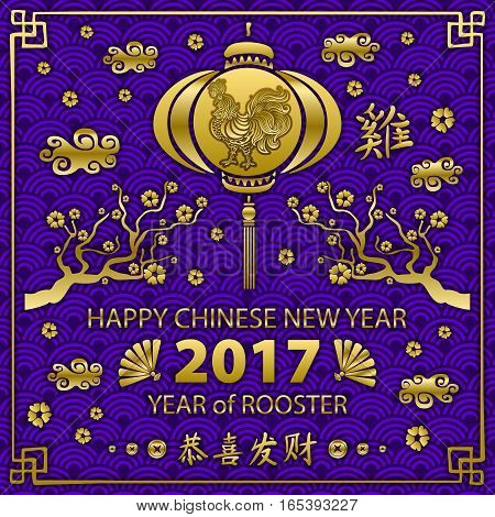Gold Calligraphy 2017. Happy Chinese New Year Of The Rooster. Vector Concept Spring. Dragon Scale Ba